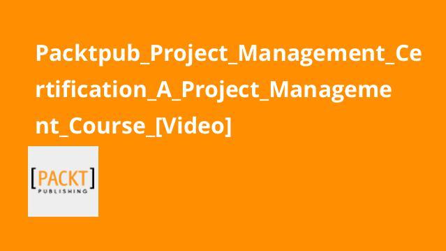 آموزش گواهینامه مدیریت پروژه